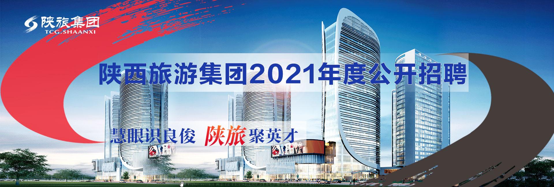 陜西旅游集團2021年度公開招聘