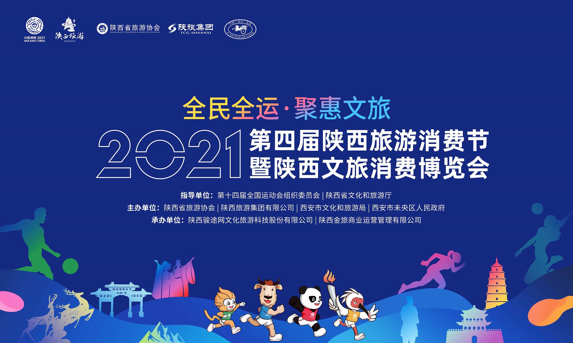 2021第四屆陜西旅游消費節暨陜西文旅消費博覽會